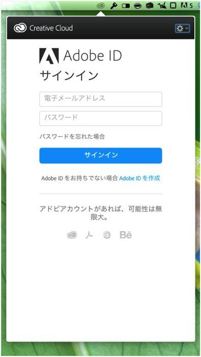 Creative Cloudアプリのローディングが終わるとAdobe IDのサインイン画面