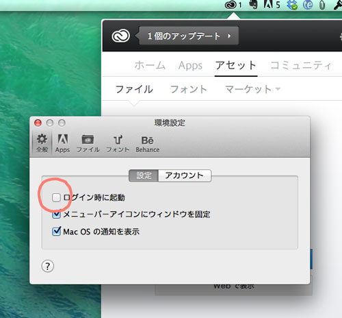 Creative Cloudアプリの環境設定