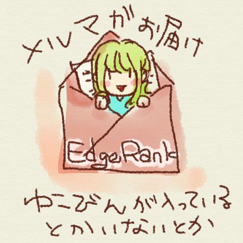 Edge Rankイメージ