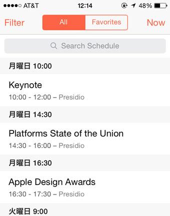 WWDC初日の予定