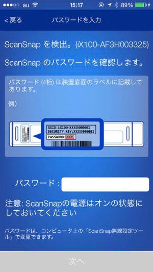 ScanSnapのアプリ、設定