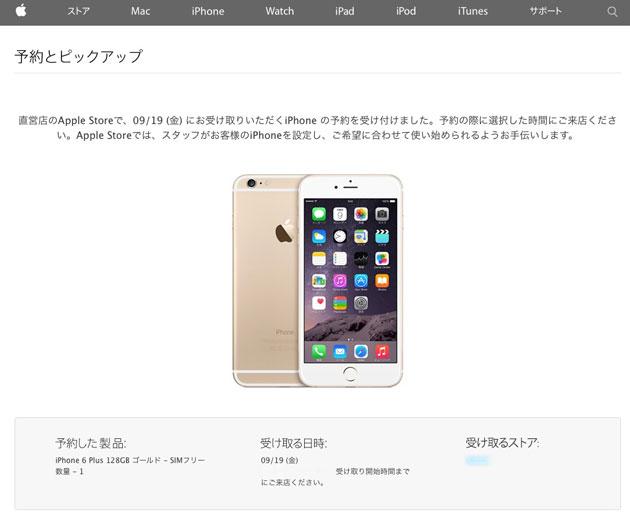 SIMフリーiPhone 6 Plus AppleStoreのピックアップ予約