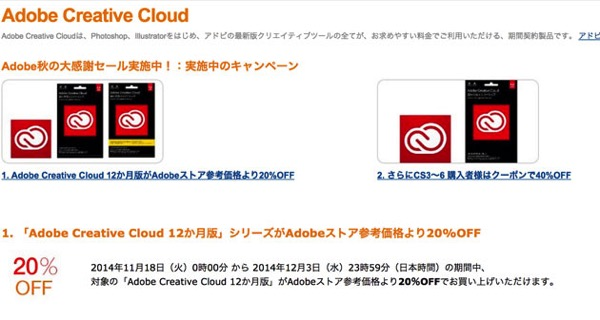 「Adobe Creative Cloud 12か月版」シリーズがAdobeストア参考価格より20%OFF