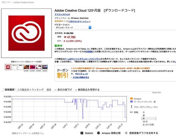 Adobe Creative Cloud 12か月版 [ダウンロードコード]