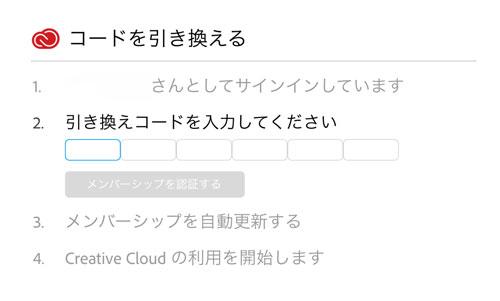 AdobeのCreative Cloudのコード入力欄