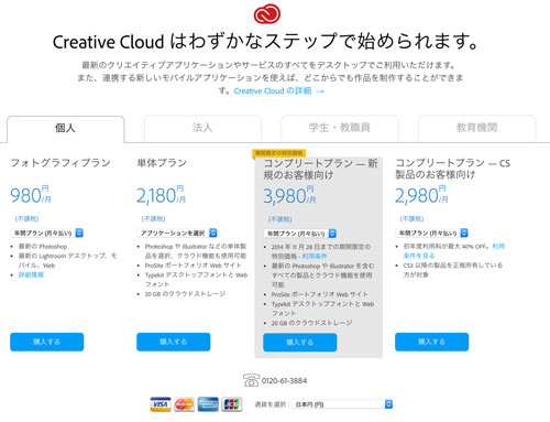 https://creative.adobe.com/ja/plans