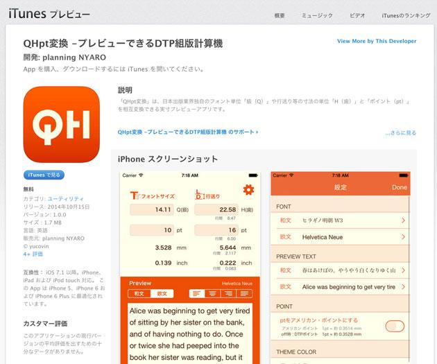 QHpt変換 -プレビューできるDTP組版計算機