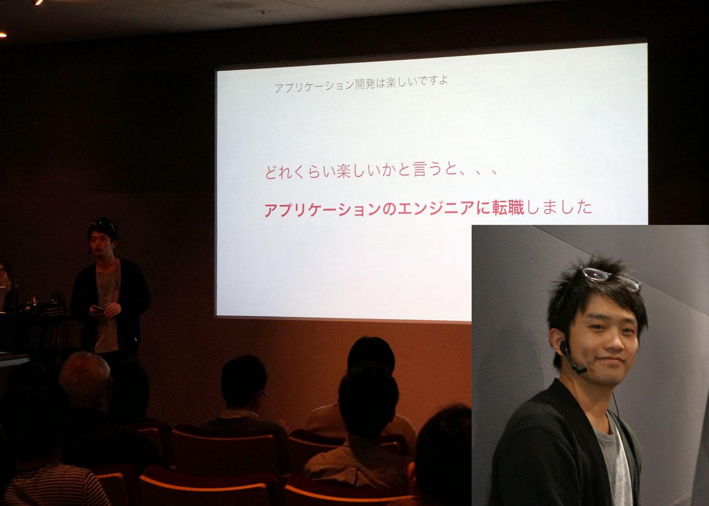 アプリ道場演武会・成田さんの発表