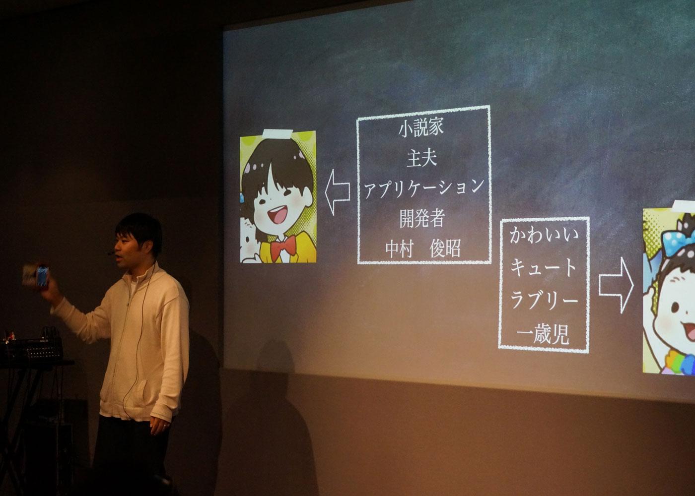 アプリ道場演武会・としさんの発表