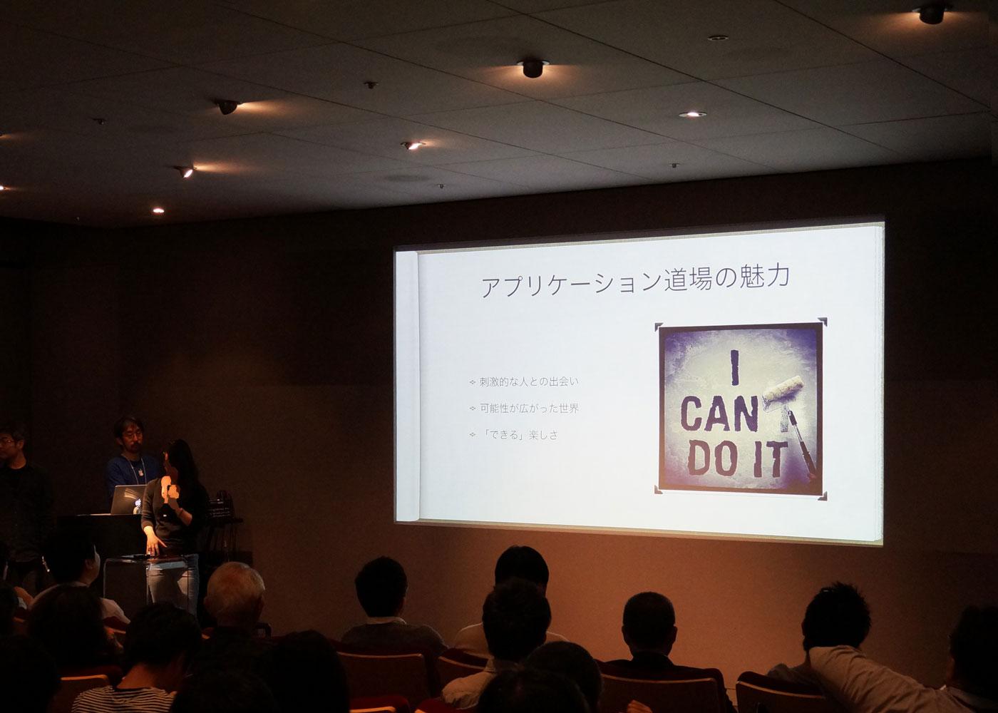 アプリ道場演武会・yukiさんの発表