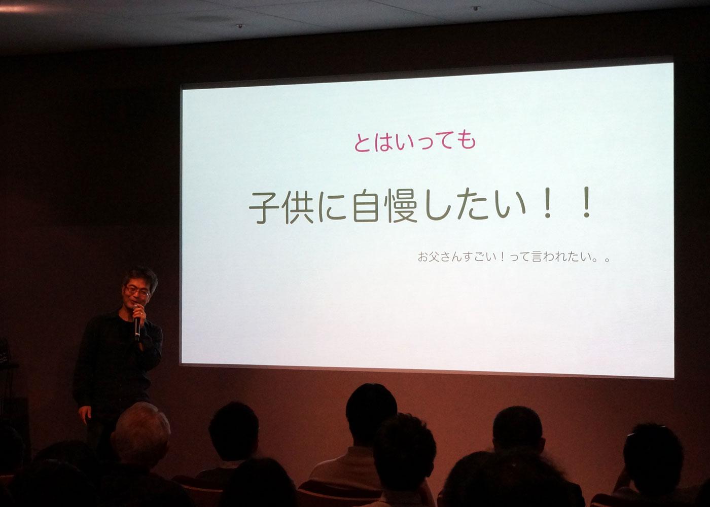 アプリ道場演武会・アシスタントの田中さんの発表