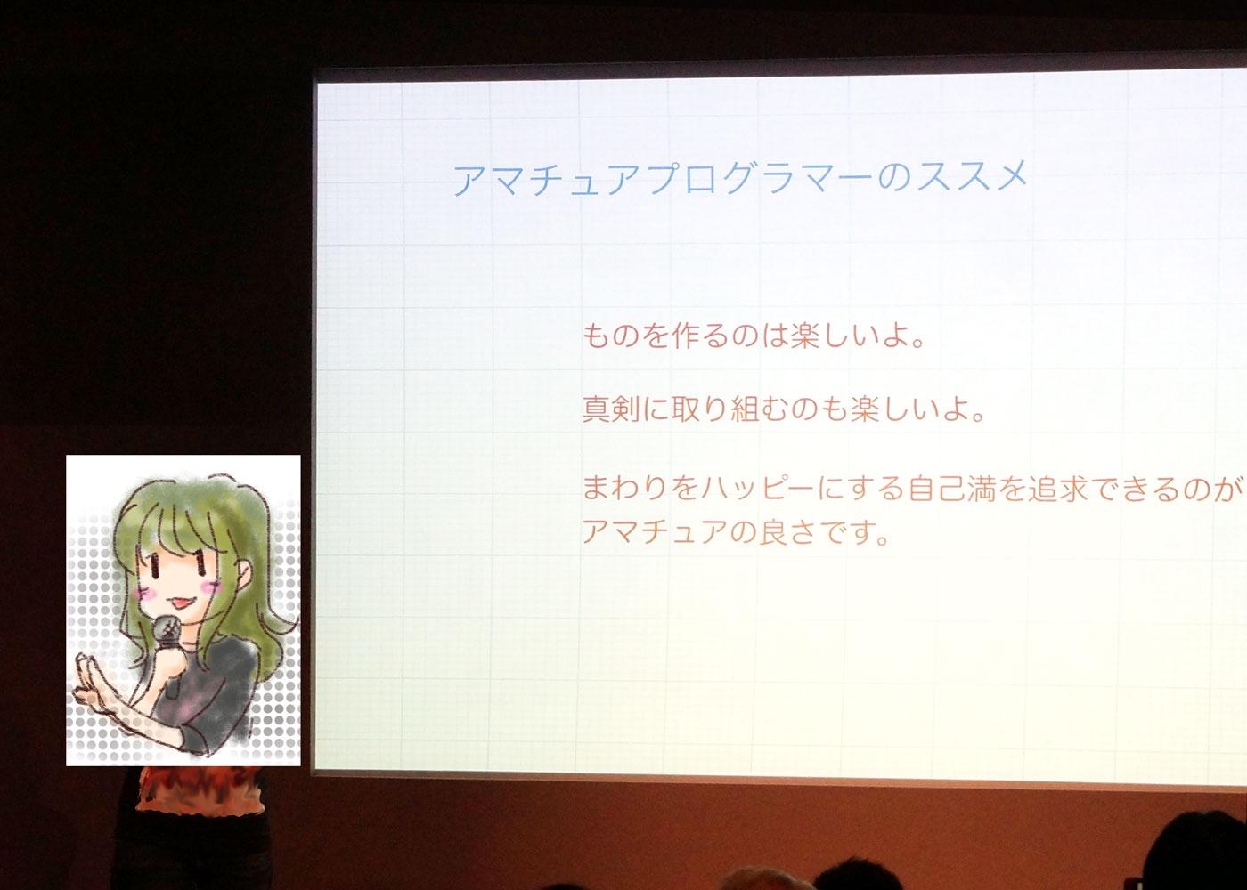 アプリ道場演武会、ゆこびん発表