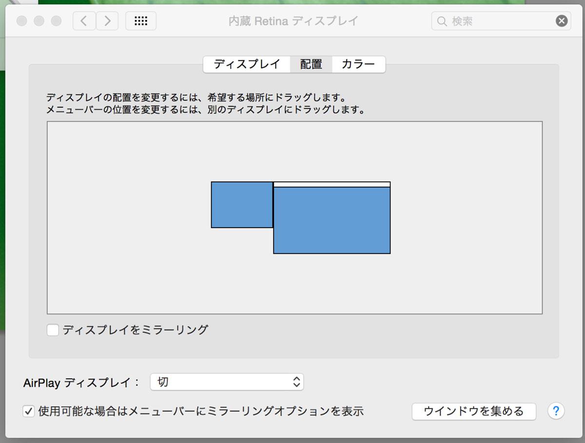 システム環境設定のディスプレイ、配置からDuet Displayの位置関係を設定