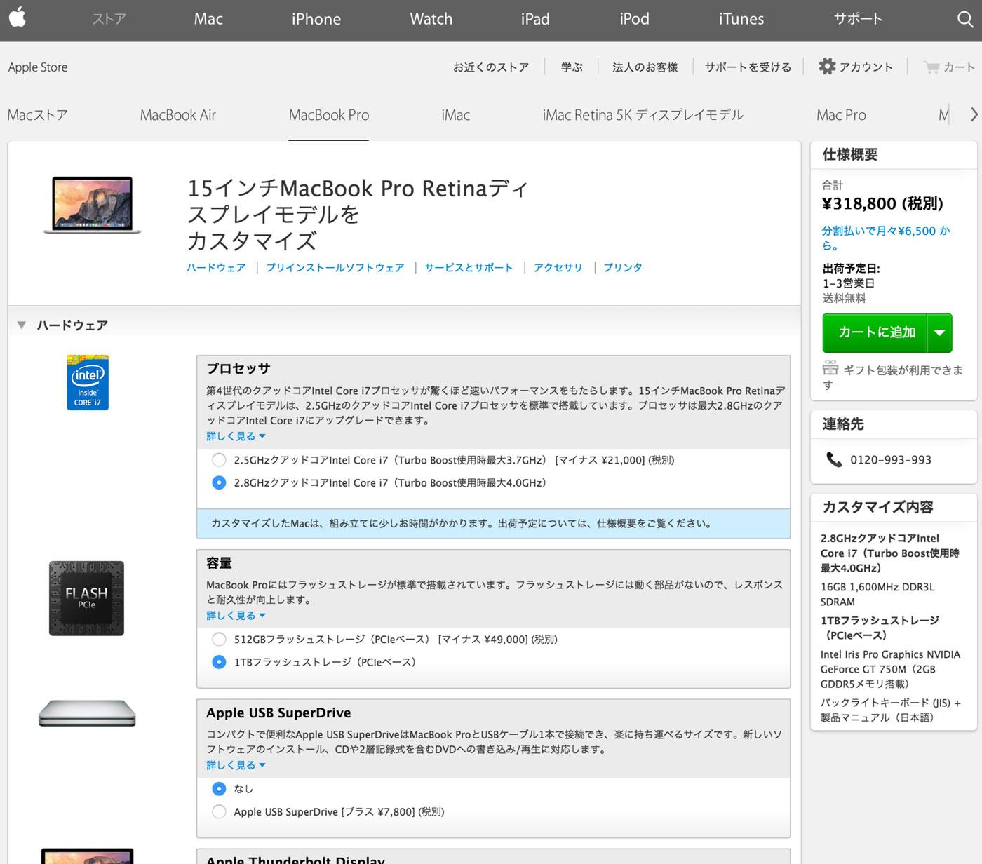 MacBook Pro Retinaディスプレイ(mid 2014)をカスタマイズするとこのお値段