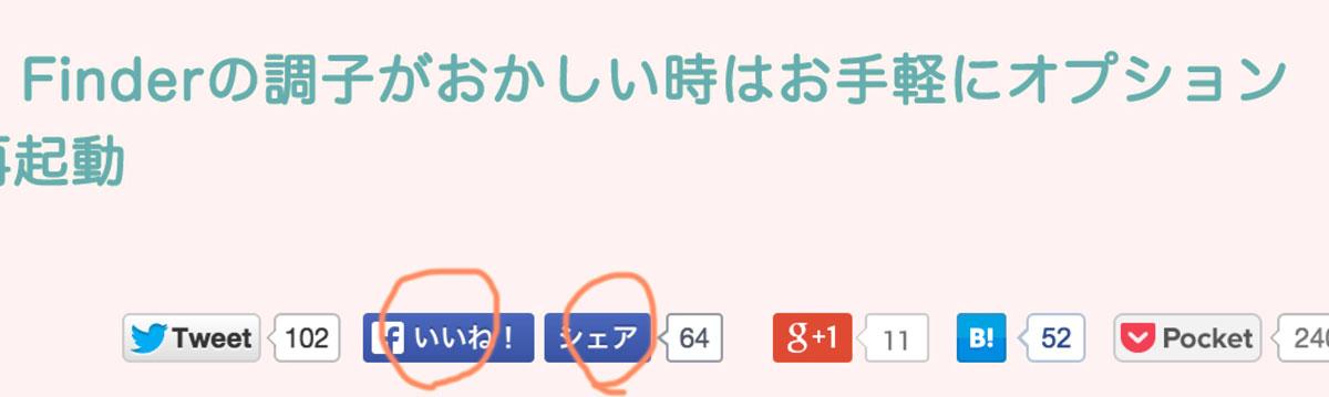 ブログ内のいいねボタンはいいね数として反映される