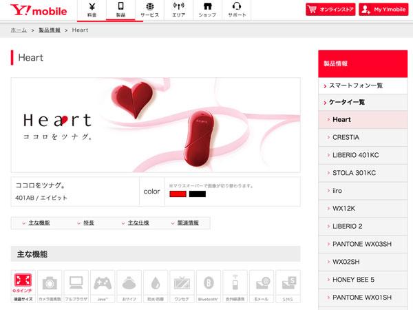 ワイモバイル Heart 401ABHeart|ケータイ|製品|Y!mobile(ワイモバイル)