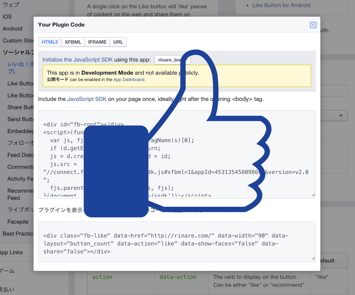 FacebookいいねのAPI変更に伴いコードを書き換えるの巻