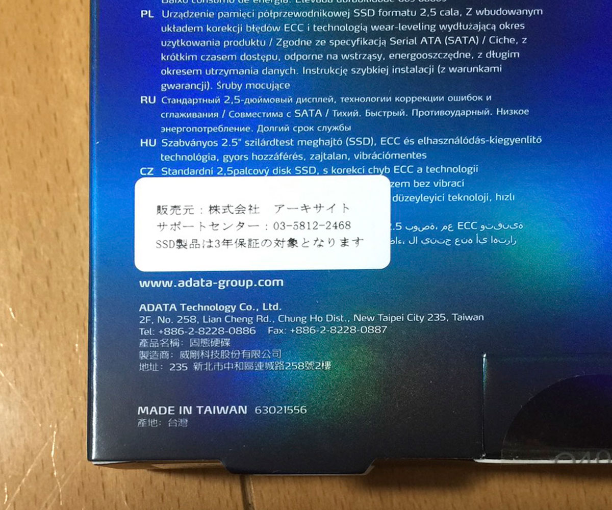ADATA SSD ASX900S3-512GMの保証シール