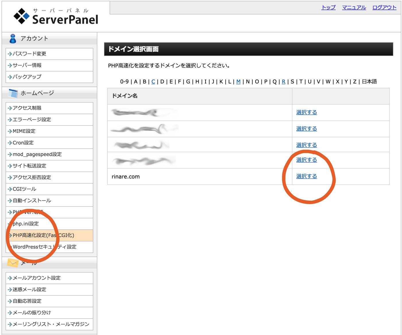 Xserverのサーバーパネルにログインします。メニューから「PHP高速化設定(FastCGI化)」を選び、問題が起きているサイトを選びます