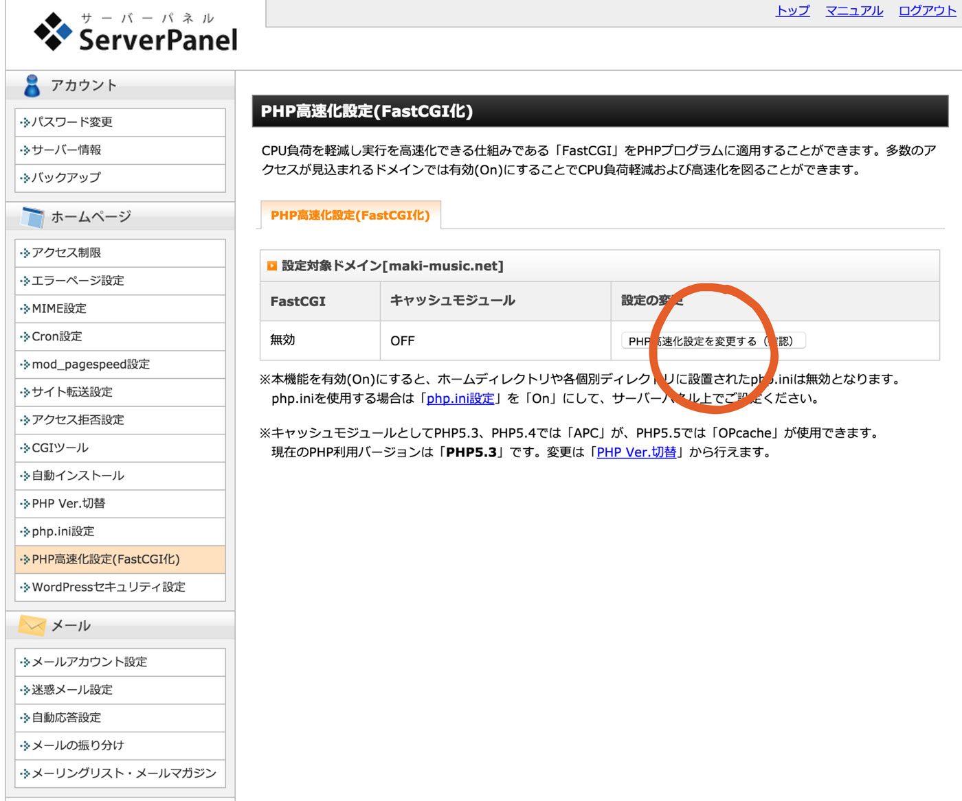 Xserverのサーバーパネル、「PHP高速化設定を変更する」をクリック