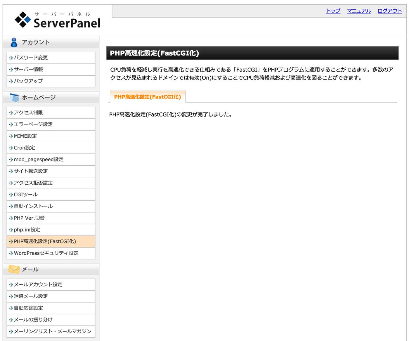 PHP高速化設定(FastCGI化)がONになりました
