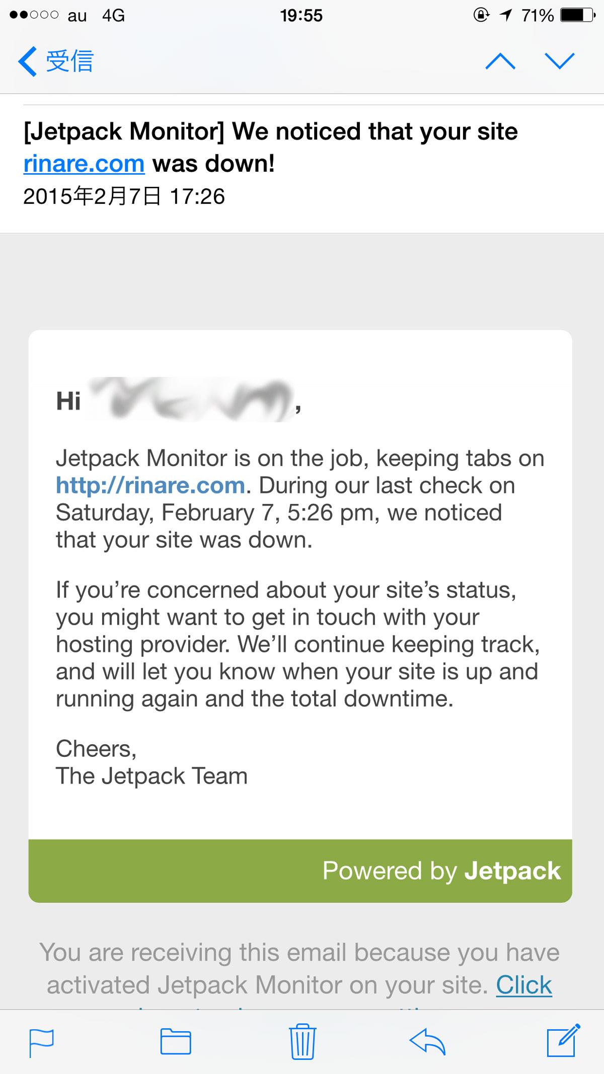 JetPackのMonitor、サーバーダウンしてるとメールが来る