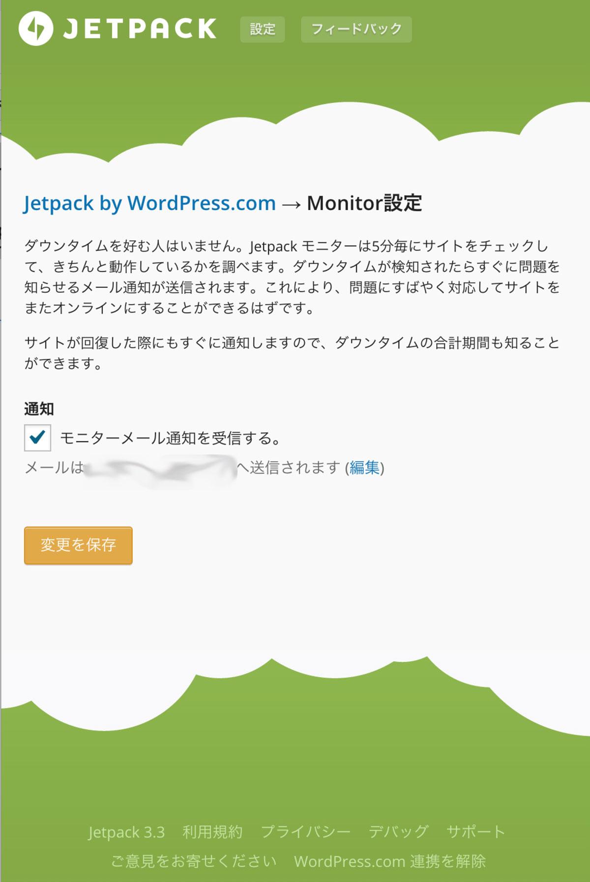 JetPackのMonitorの設定
