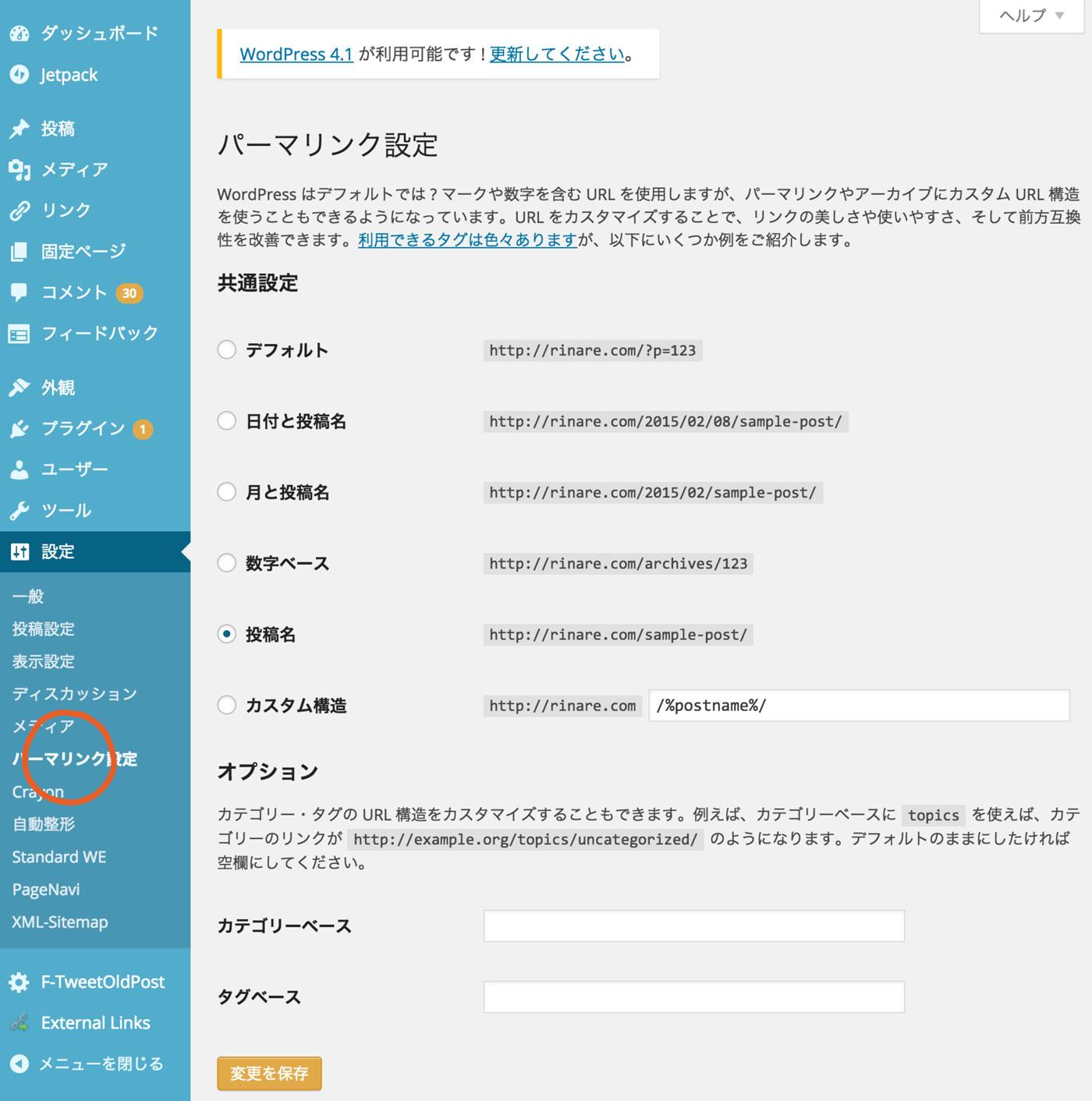 WordPressのパーマリンクの設定画面