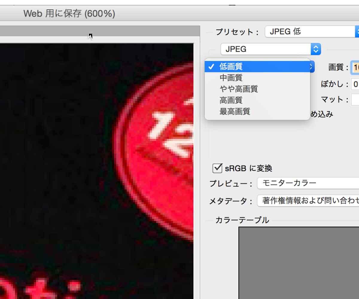Retina用にブログ画像を最適化するには?