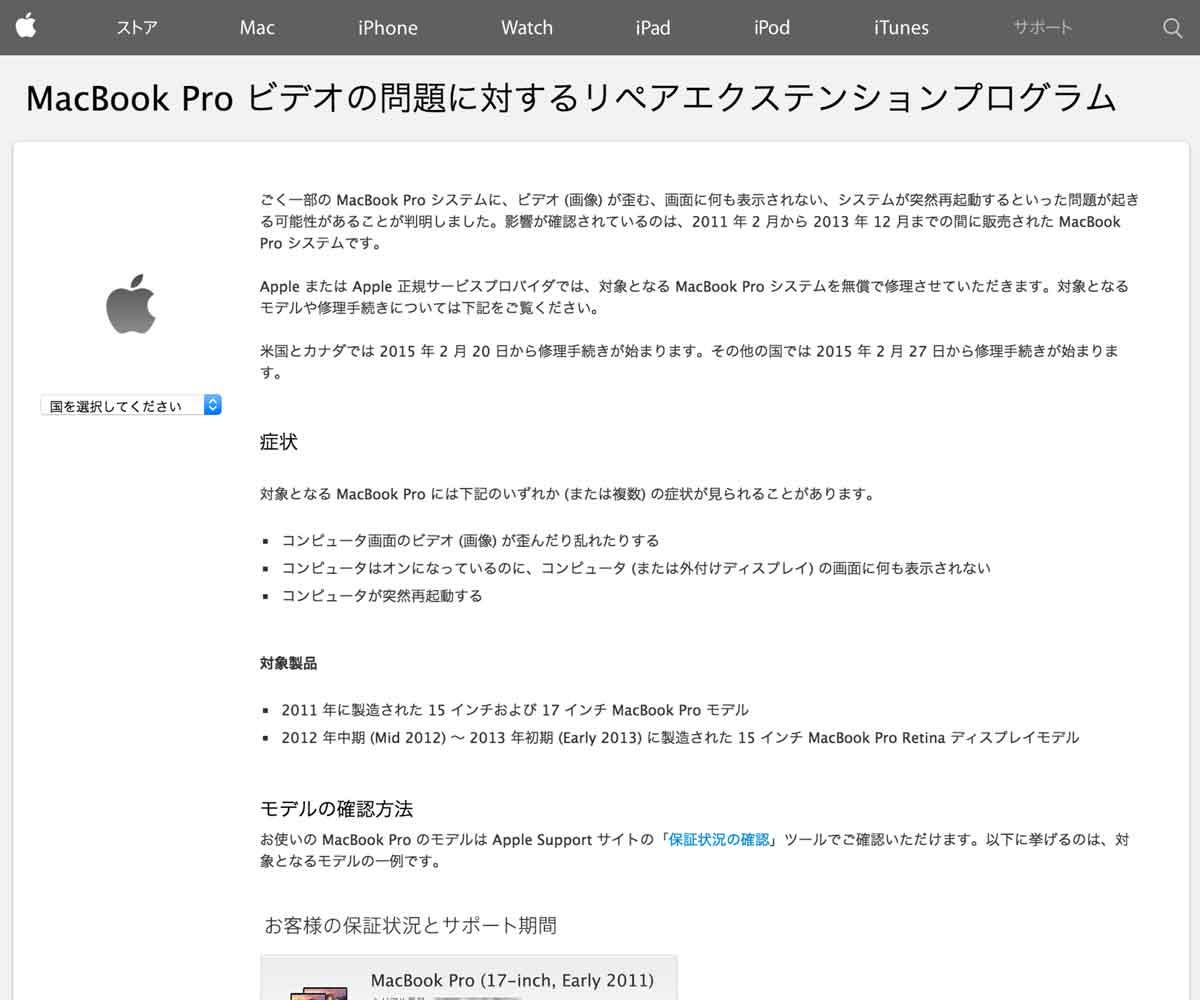 MacBook Pro ビデオの問題に対するリペアエクステンションプログラム - Apple サポート