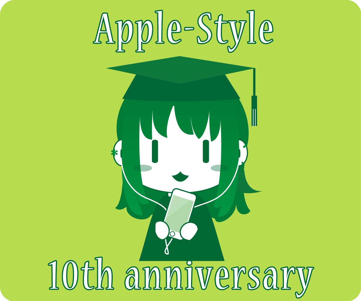 Apple-Style10周年おめでとうございます!ゆこびん