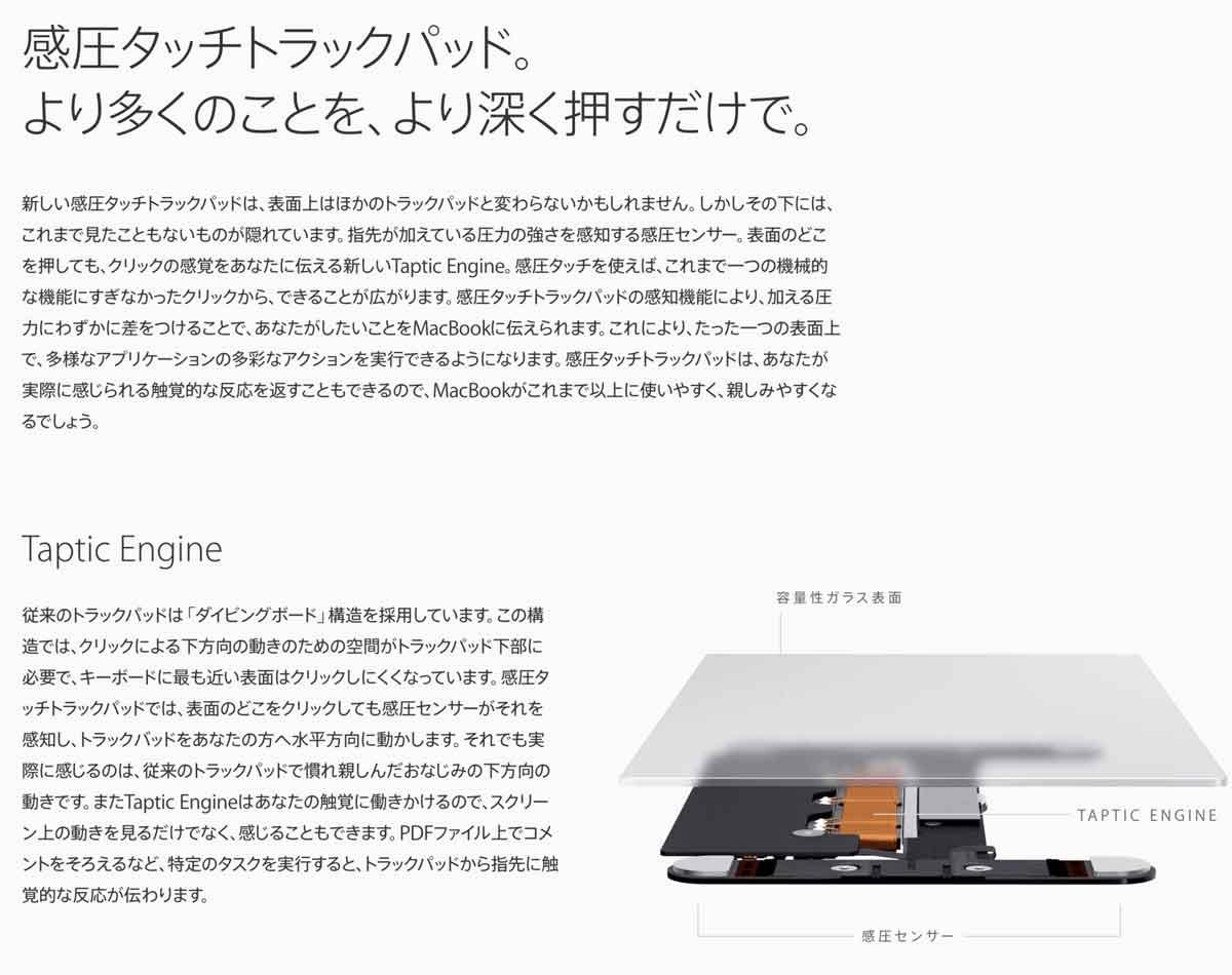 新型MacBookの感圧タッチトラックパッド構造