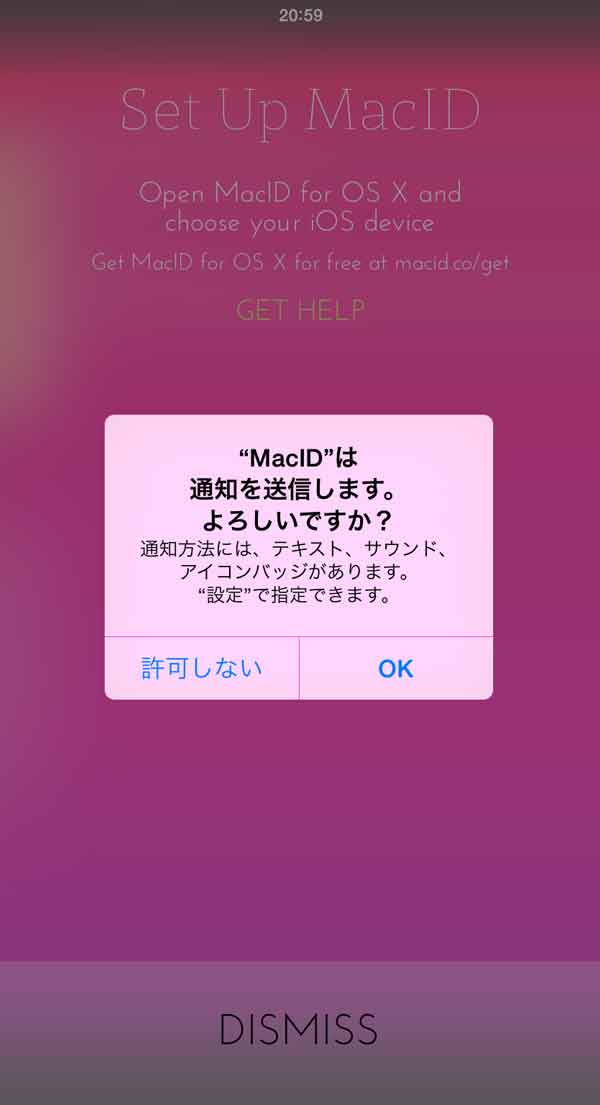 MacID for iOS設定2