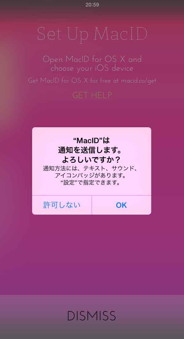MacID for iOS設定2