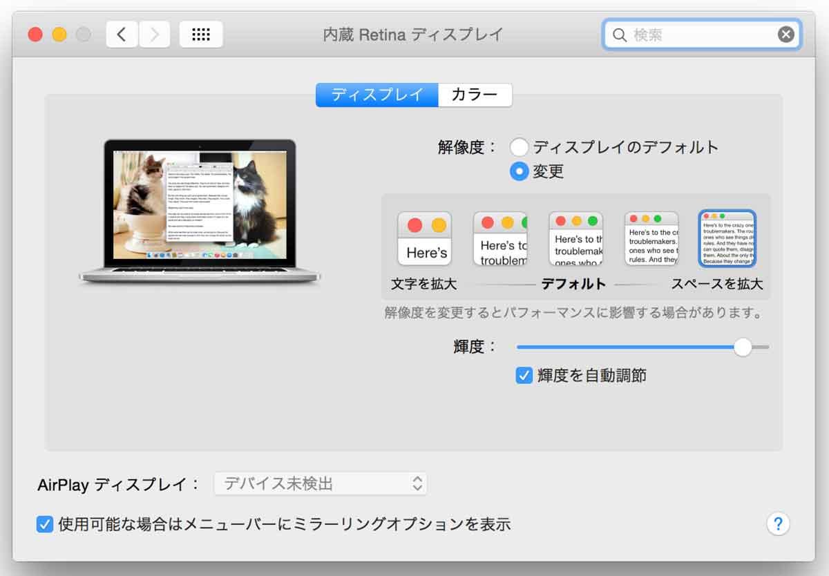 MacBook ProRetinaモデルに最適な画面設定は何か?