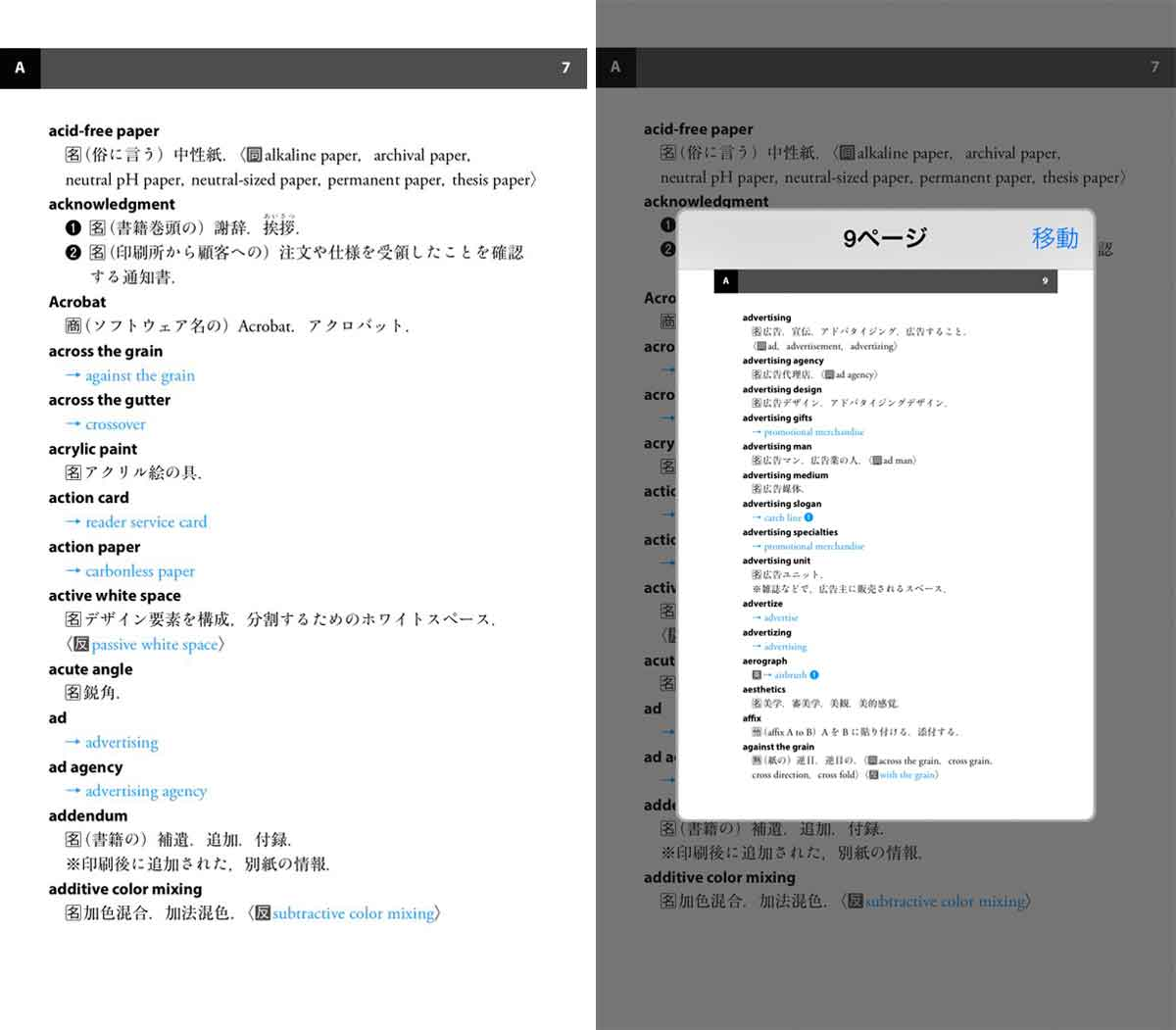 グラフィックデザイン用語英和辞典をi文庫で!