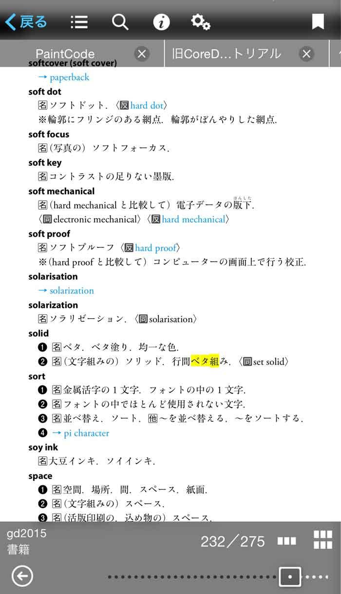 グラフィックデザイン用語英和辞典