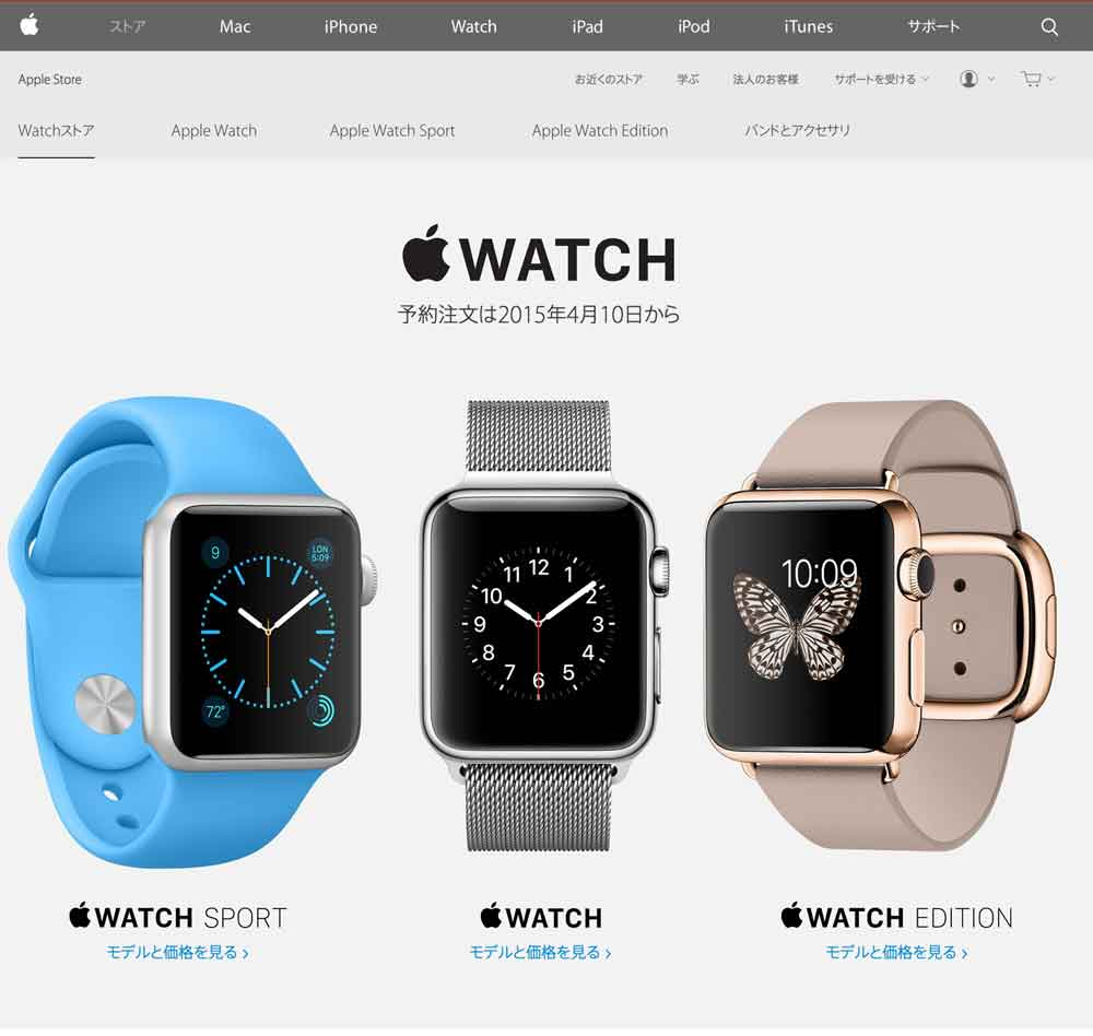 Apple Watchは4月24日発売