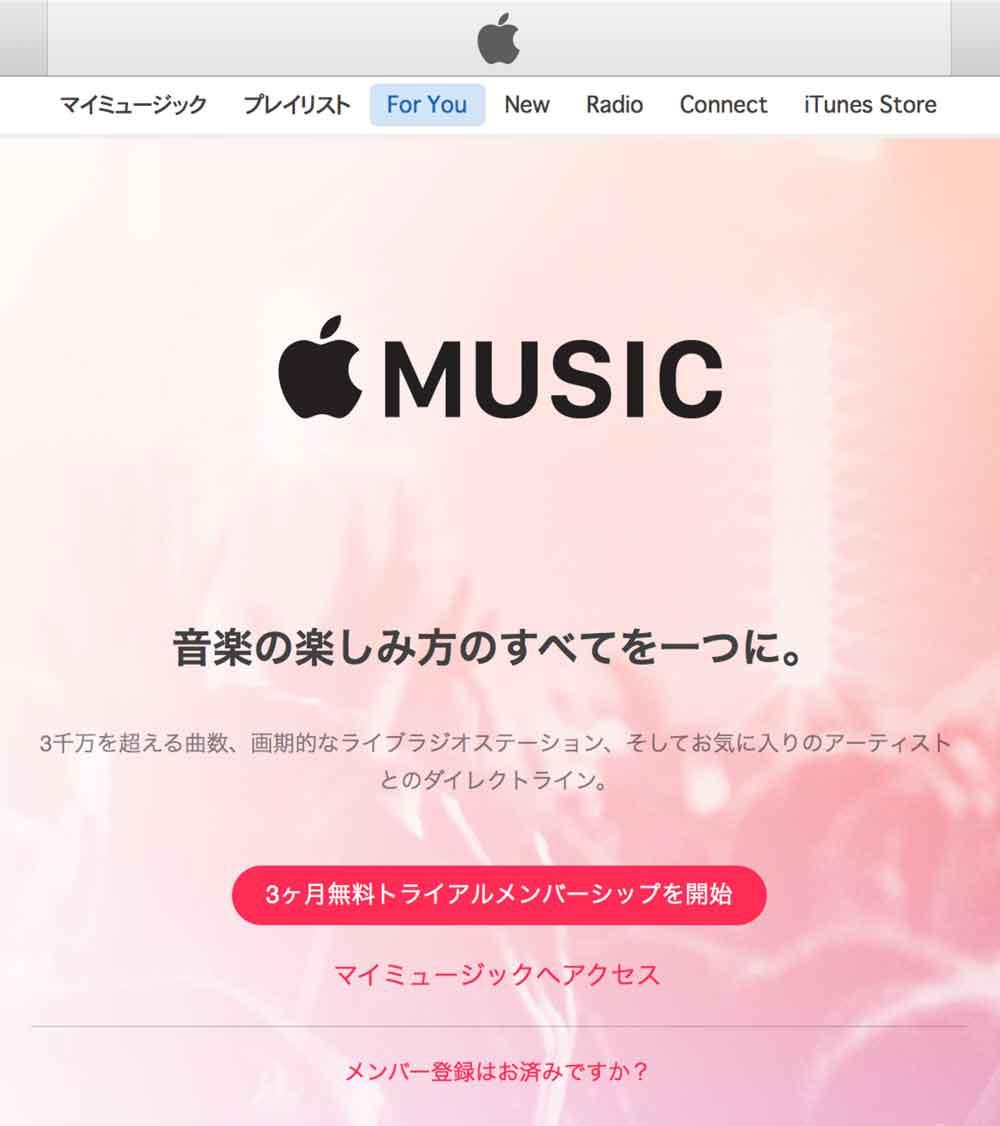 Apple Musicはじめます。