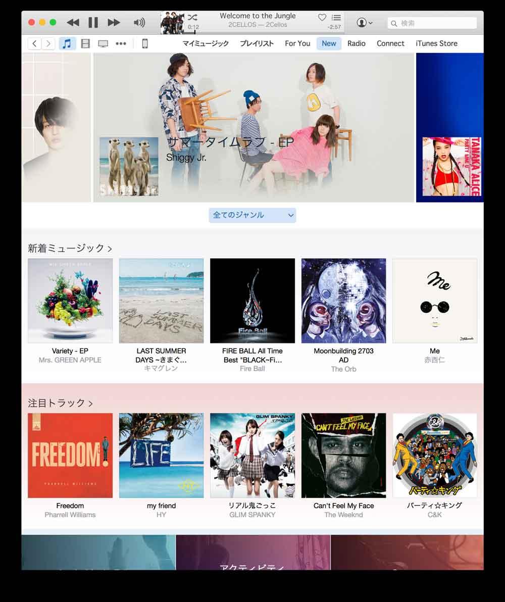 Apple Musicのトップ画像