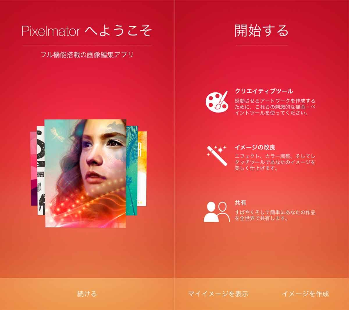 Pixelmator iOS 起動画面