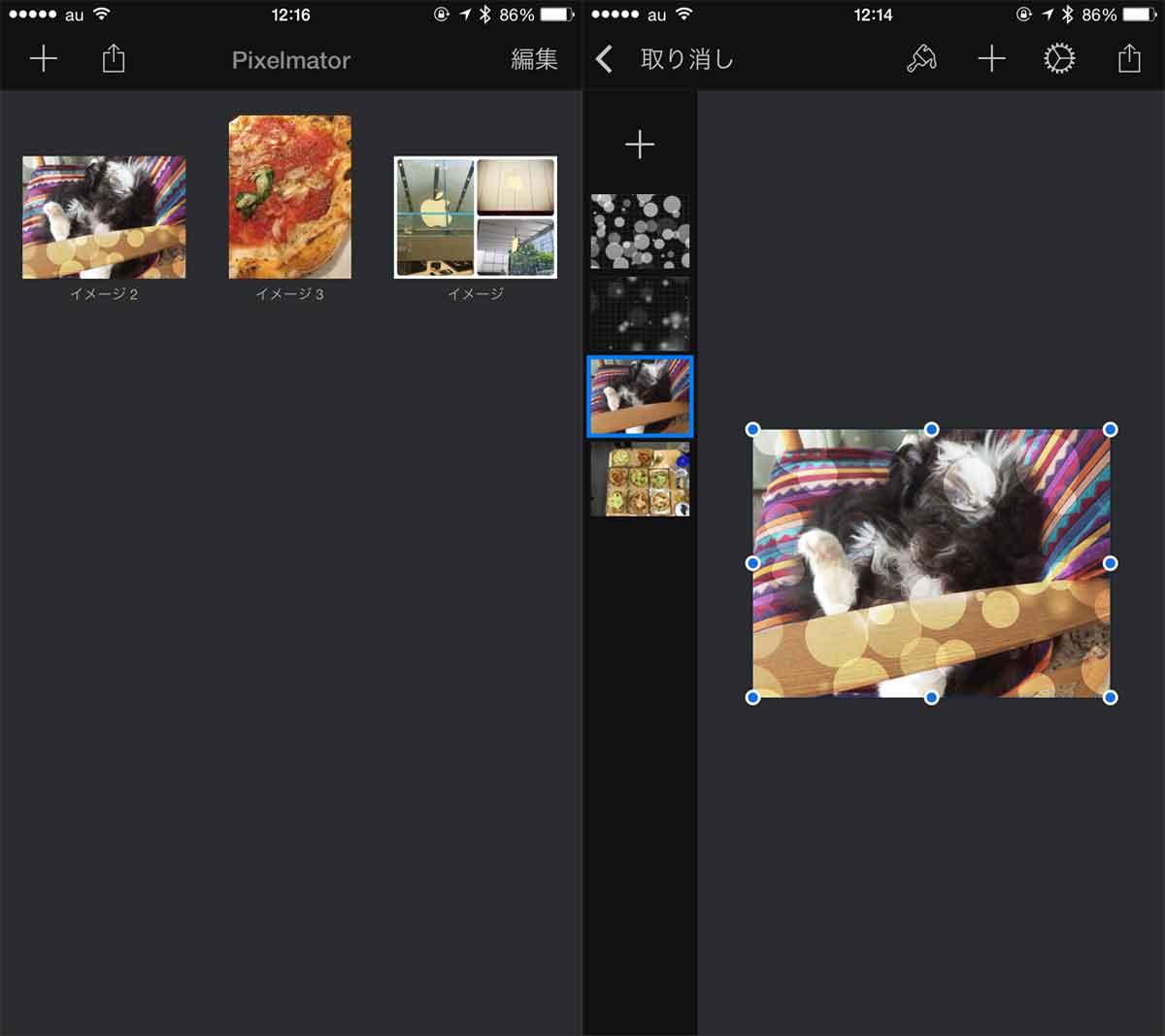 Pixelmator iOS お手軽にテンプレートで写真加工
