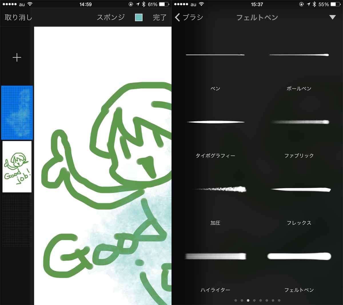Pixelmator iOS ペイントツールもありますよ