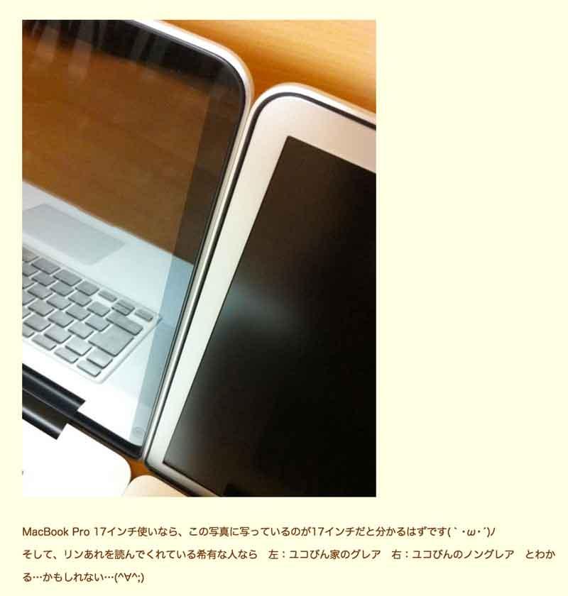 MacBook Pro 17インチのグレアとノングレア