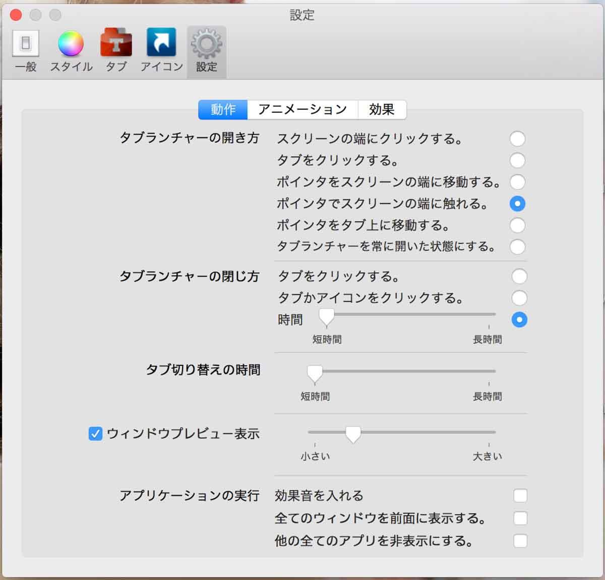 TabLauncherの設定画面。細かい挙動が設定できる
