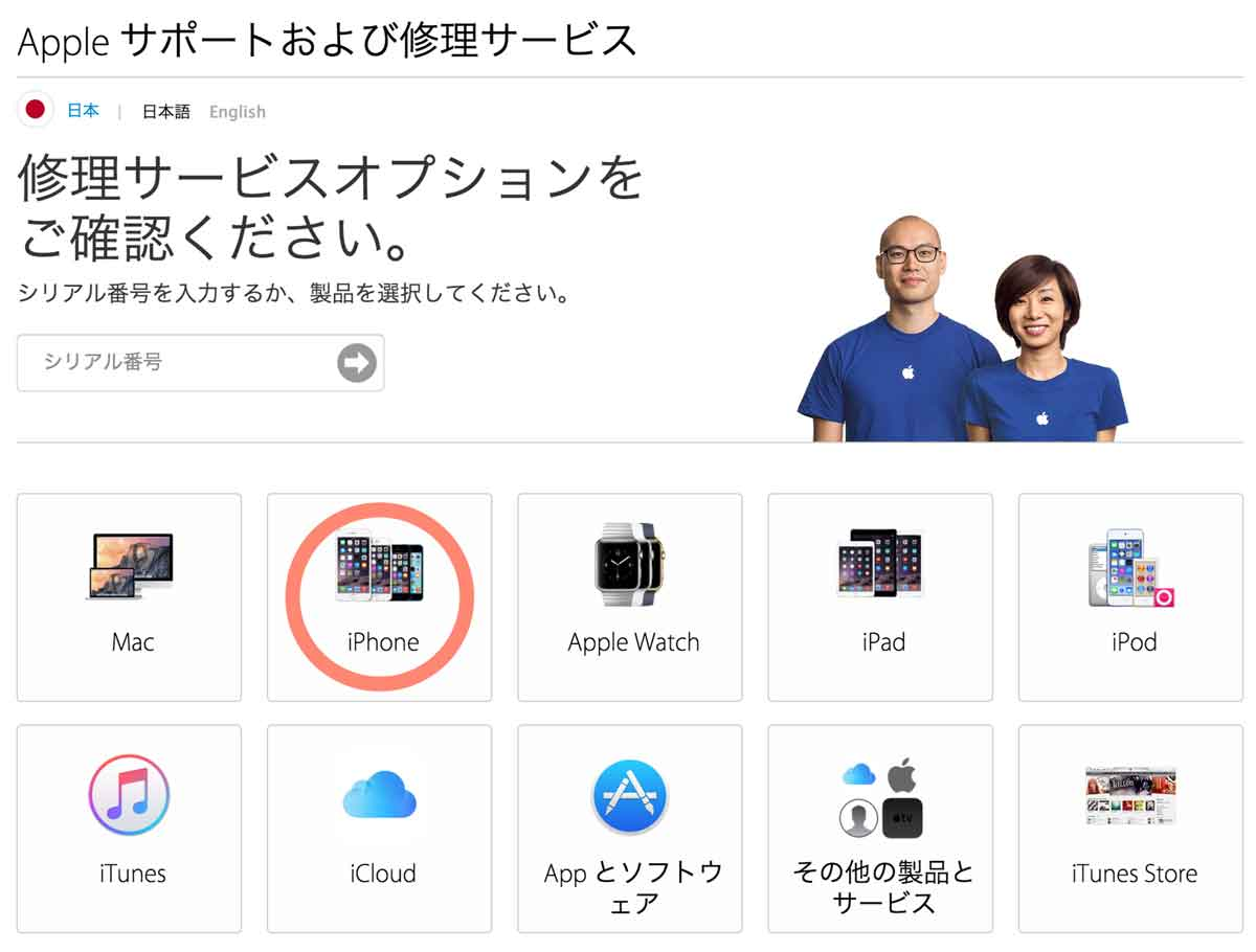 Appleサポート修理サービスのページ