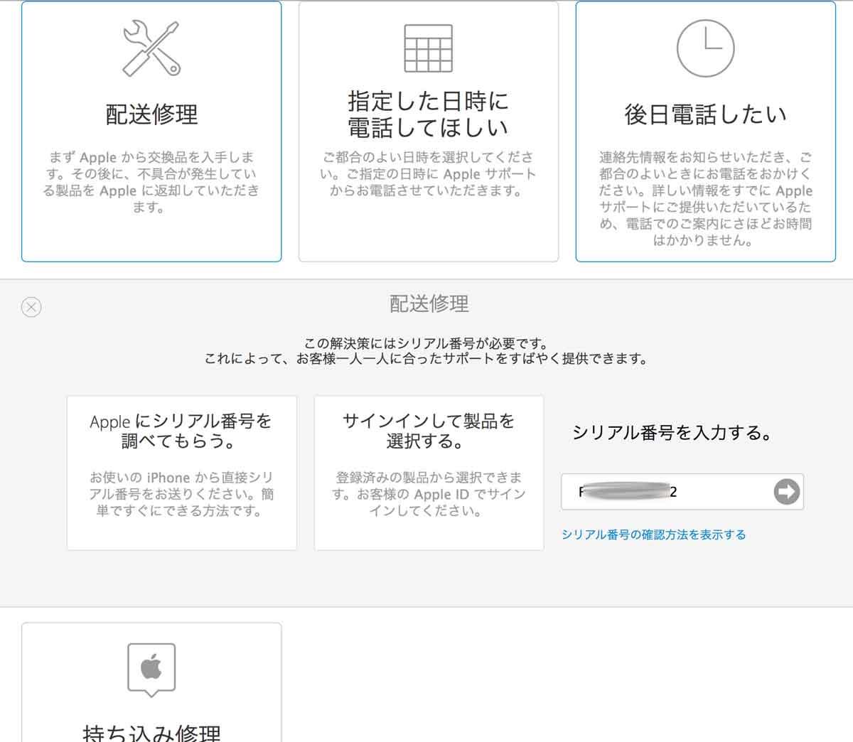 iPhoneのライトニングケーブル交換。保証期間内か調べるためにiPhoneのシリアルが必要。