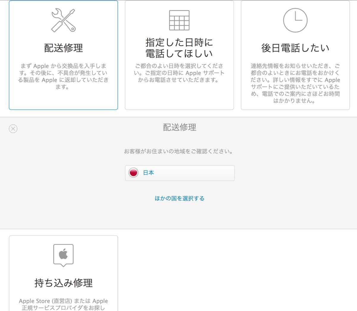 iPhoneのライトニングケーブル交換