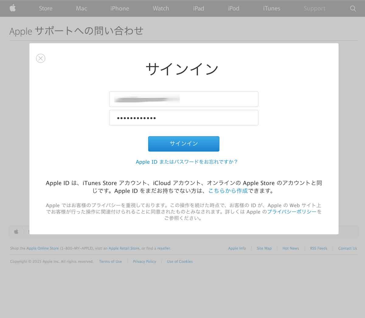 iPhoneのライトニングケーブル交換。Apple IDでログイン