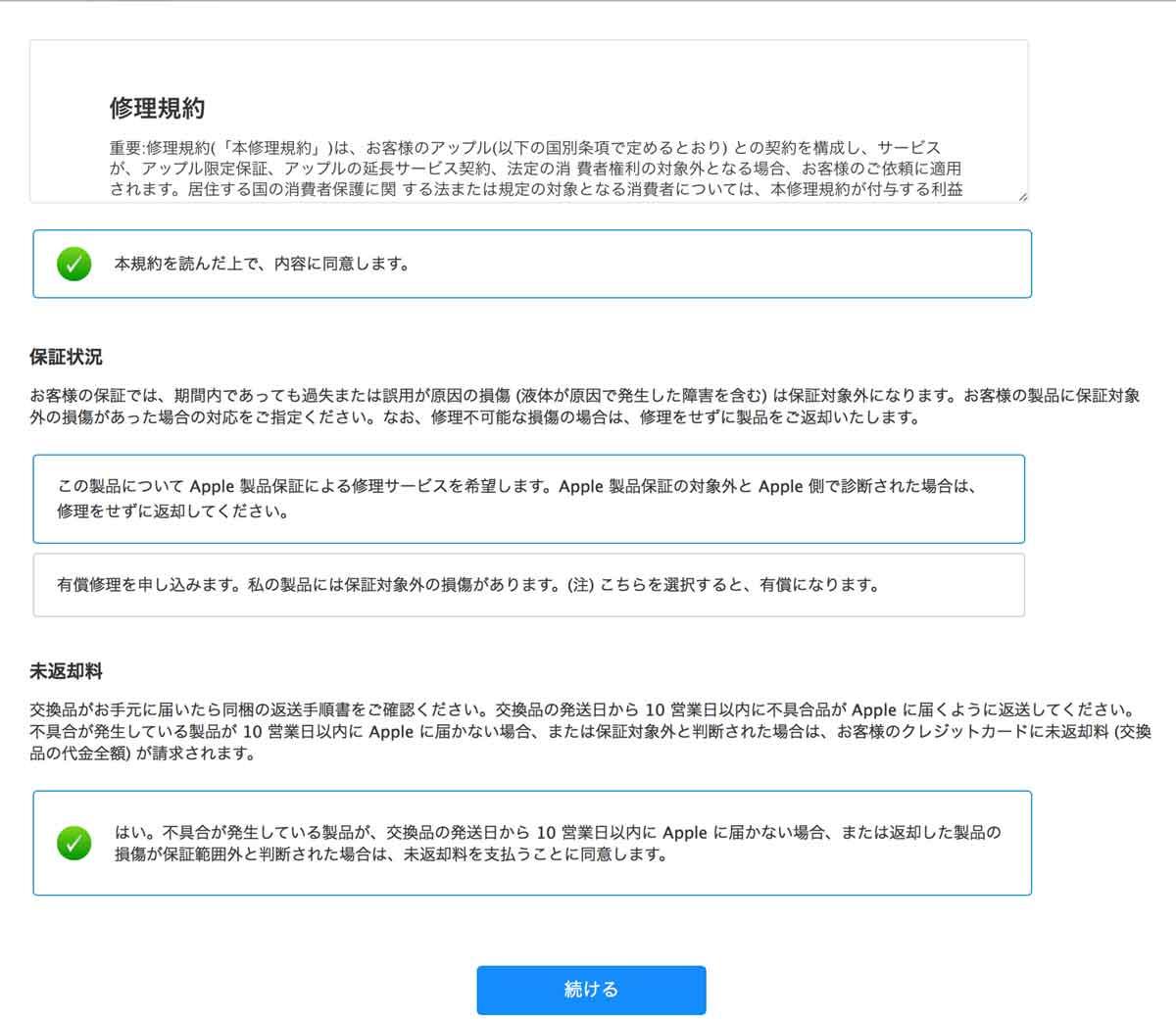 iPhoneのライトニングケーブル交換、規約に同意
